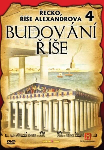 Budování říše - 4. díl - Řecko: Doba Alexandra Velikého (DVD) (papírový obal)
