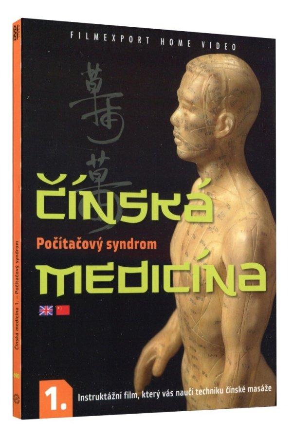 Čínská medicína 1. - Počítačový syndrom (DVD)