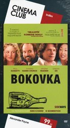 Bokovka (DVD) - edice Cinema Club